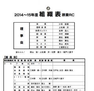 sosiki2014-2015.pdf
