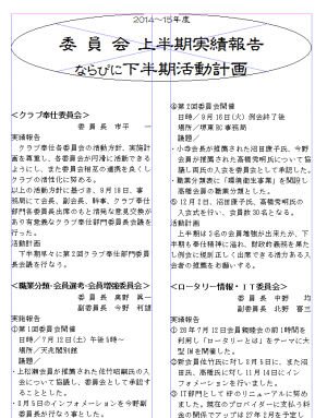 2014-15kamihannki houkoku